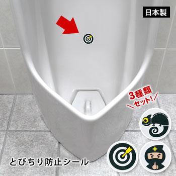 的を狙ってトイレを綺麗に サンコーおしっことびちり防止シール [M便 1/20]