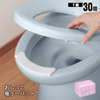 『おしっこ吸う〜パッド』30枚パック(尿とりパッド 尿取りパッド 吸うパット 掃除 トイレ掃除 衛生 使い捨て おしっこ吸うパット)