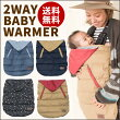 2WAYBABYWARMER(ベビーウォーマー)WipCream(ホイップクリーム)2016年モデルWC-BW0116(フットマフ/ベビーカー/防寒/出産祝い/おくるみ/シュラフ/2way/ダウン)