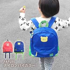 PAPUPIパプピナイロンバイカラーシリーズ(ピンクうさぎ・くまブルー)子供用リュック(3歳/4歳/5歳/うさぎ/くま/キッズ用/子供用/リュック/アウトドア)