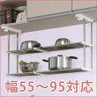 伸縮吊戸下はさみ棚2段HS2-90L幅55〜95cm対応タイプ(TAKUBO/タクボ/田窪工業/キッチン/便利グッズ)