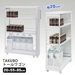 TAKUBOトールワゴンSWL-200(幅20cm×奥行55cm×高85cm)