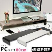 キーボード ホワイト ブラック モニター パソコン ディスプレイ スタンド オフィス