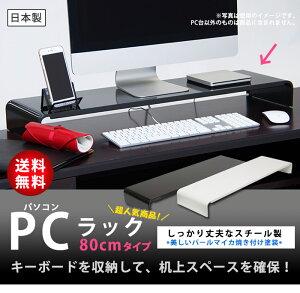 PCラック80cmキーボード収納【送料無料】[ホワイト・ブラック]PCK-80(モニター台/パソコン台/PCラック/卓上収納/整理整頓/オフィス/事務)