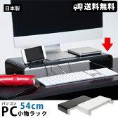 PC小物ラック54cm【送料無料】[ホワイト・ブラック]PCK-54(田窪工業所/PCラック/卓上収納/整理整頓/オフィス/事務)