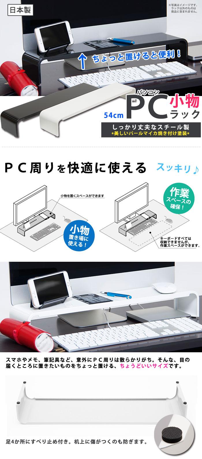PC小物ラック54cm[ホワイト・ブラック]PCK-54(田窪工業所 PCラック 卓上収納 整理整頓 オフィス 事務)