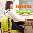 p!ntoschool(ピントスクール)(姿勢改善/姿勢矯正/防災ずきん/日本防炎協会認定品)