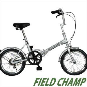折り畳み自転車[フィールドチャンプ]16インチ<シルバー>FDB16 No:72750(折りたたみ/折り畳み)