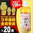 とうもろこしのひげ茶340ml×20本入(コーン茶/韓国/お茶/トウモロコシ/カロリーゼロ/カフェインゼロ)