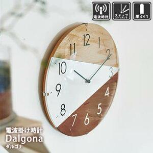 壁掛け時計電波時計Dalgona[ダルゴナ]