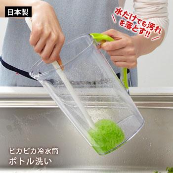 ピカピカ冷水筒・ボトル洗い グリーンBL-45【びっくりフレッシュ】(ブラシ 食器洗い キッチン 台所 びっくり 便利 汚れ 清潔 サンコー 哺乳瓶洗い)