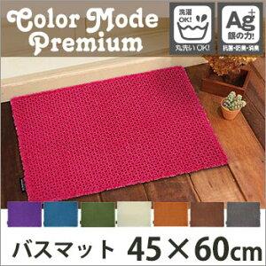 ワッフルバスマット45×60cm全8色カラーモードプレミアム(バスグッズ/お風呂マット/ファブリック/無地/カラー)