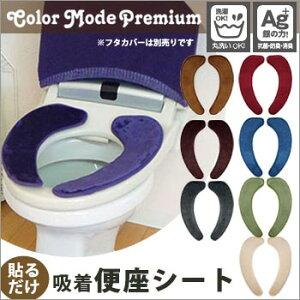 吸着トイレ便座シート全8色カラーモードプレミアム(トイレタリー/トイレファブリック/無地/カラー)