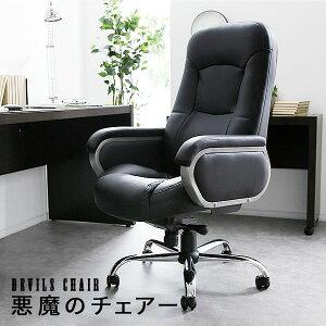 パソコン オフィス ロッキング オフィスチェアー パソコンチェアー プレジデントチェアー ブラック ホワイト
