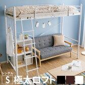 ロフトベッド システムベッド シングルベッド ベッド シングル パイプ ハイタイプ ベッドフレーム シンプル はしご 梯子