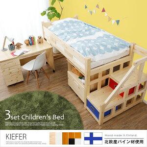 システムベッド デスク 学習机 木製 システムデスク ロフトベッド 階段 子供用 子供 デスクベッ...