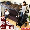 ロフトベッド システムベッド ベッド セミダブル セミダブル...