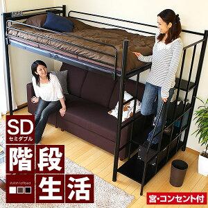 ロフトベッド システムベッド ベッド セミダブル セミダブルベッド 子供用ベッド 階段 ロフトベット システムベッド パイプベッド ハイタイプ 階段収納 宮付き 宮付 ロフト ベット 階段付