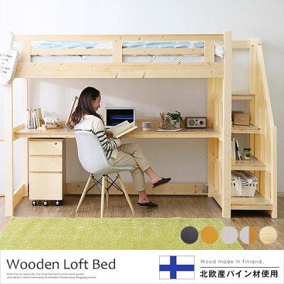 クーポンで3000円off(16日10時〜18日10時) デスク付き ロフトベッド 木製 階段…