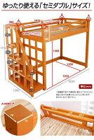 ロフトベッド木製階段セミダブルシステムベッド階段付き木製ロフトベッド階段ロフトベッド木製ベッドベッドロフトベットベット宮付宮付きハイタイプロフト子供用ベッド