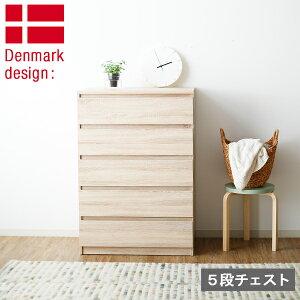デンマーク デザイン チェスト おしゃれ
