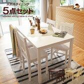 ダイニングテーブルセット ダイニングテーブル ダイニングセット ダイニング 5点セット 無垢 食卓 キッチン 4人掛け 木製 テーブル ナチュラル ホワイト ダークブラウン カントリー 食卓セット 食卓テーブル