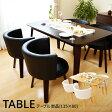 ダイニングテーブル 食卓テーブル 食卓 テーブル 単品 135x80cm ダイニング シンプル無垢 送料込 送料込み 送料無料