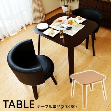 [クーポンで500円OFF 3/21 20:00〜3/22 0:59] ダイニングテーブル 食卓テーブル 食卓 テーブル 単品 80x80cm ダイニング シンプル無垢 一人暮らし