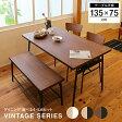 ダイニングテーブル ダイニング5点セット 135cm幅 ダイニングセット 5点 4点 ダイニングベンチ ベンチ ダイニング セット テーブル 木製 天然木 おしゃれ 食卓 食卓テーブル 食卓セット 送料無料 送料込