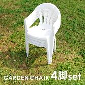 ガーデンチェア ガーデンチェアー (単品) 4脚セット キャンプチェア スタッキングチェア 椅子 イス ベランダ エクステリア プラスチック製 チェア ガーデンファニチャー ファニチャー ガーデン セット チェア 送料無料 送料込