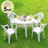 ガーデン テーブル セット ガーデンテーブル チェアー5点セット ガーデンテーブルセット ガーデンファニチャー エクステリア アウトドア 庭 屋外 イス 椅子 ベランダ バルコニー ガーデンファニチャーセット 送料無料
