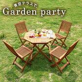 木製 ガーデン テーブル セット 5点セット テーブル チェア ガーデンチェア 折りたたみ テーブルセット ガーデンテーブル 折り畳み ガーデンファニチャー ガーデンファニチャーセット