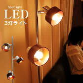 【30日返品保証】 スタンドライト フロアスタンド照明 照明 照明器具 スタンド led led電球 フロアランプ 間接照明 照明灯 スタンド照明 リビング照明 フロアライト ルームランプ フロアスタンドライト 3灯