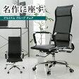 オフィスチェア オフィス チェア パソコンチェア PU ソフトレザー 合皮 メッシュ パソコンチェアー 多機能 オフィスチェアー デスクチェアー PCチェア OAチェア デスクチェア 椅子 イス いす 送料無料 送料込