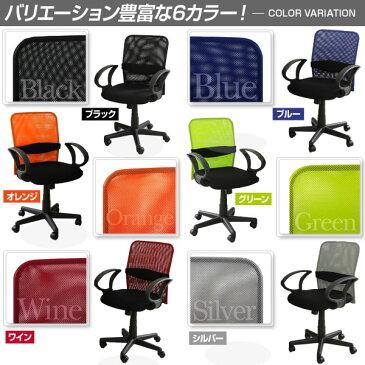 [全品ポイント10倍 1/5 12:00〜23:59] パソコンチェア オフィスチェア デスクチェア チェア 学習椅子 学習チェア オフィスチェアー チェアー ワークチェア メッシュ イス いす 椅子 メッシュ キャスター 肘掛