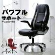 オフィスチェア デスクチェア オフィスチェアー パソコンチェアー 椅子 イス いす メッシュ ロッキング ハイバック 社長椅子 リクライニング ワークチェア パソコンチェア OAチェア レザー デスクチェアー