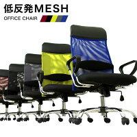 オフィスチェアメッシュデスクチェアチェア低反発メッシュチェアオフィスチェアーパソコンチェアワークチェア椅子OAチェアイスいすハイバック肘掛オフィスリクライニングチェアーおしゃれ