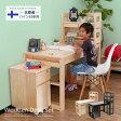 【北欧産天然木】 学習机 学習デスク コンパクト 木製 勉強机 無垢 机 つくえ デスク おしゃれ ナチュラル ダークブラウン シンプル 棚付き