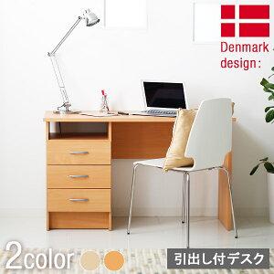 クーポン デンマーク デザイン パソコン ヨーロッパ コンパクト シンプル おしゃれ ナチュラル