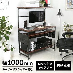 [全品クーポンで3%OFF 12/9 18:00-12/12 0:59] 机 つくえ デスク パソコンデスク パソコンラック ラック 収納棚付 ワークデスク オフィスデスク 100 PCデスク PCラック パソコン机 desk オフィスデスク