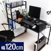 パソコンデスク デスク ラック付き 120cm ガラス 木製 机 120 ワークデスク PCデスク おしゃれ