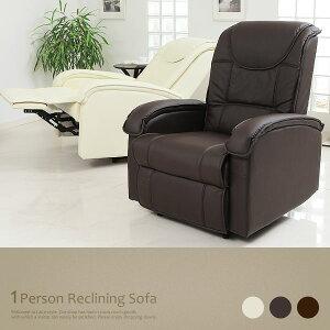 クーポン リクライニング ソファー リクライニングチェアー オットマン リビング