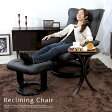 リクライニングチェア リクライニングチェアー リクライニング チェアー リラックスチェア リビングチェア イス チェア 椅子 ブラック アイボリー 合成皮革 オットマン付き 回転 リクライニングソファ 一人用