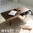 [割引クーポン配布中 3/1 0:00-3/3 9:59] センターテーブル 引き出し テーブル リビング ローテーブル コーヒーテーブル フリーテーブル スライド式 収納付き 無垢 モダン ちゃぶ台 脚 木製 人気 新生活