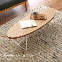 【送料無料】 センターテーブル テーブル 楕円 木製 木目 ローテーブル ヴィンテージ 鉄足 ナチュラル 送料込