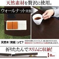 ウォールナットコーヒーテーブルリビングテーブル