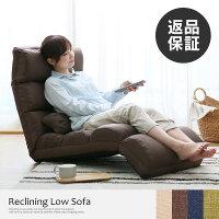 座椅子/低反発/リラックスチェア