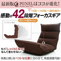 42段ギア搭載座椅子