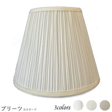 ランプシェード 照明 シェードのみ おしゃれ テーブルランプ 笠 傘 ベッドサイド 寝室 LED かさのみ スタンドライト 電気スタンド 電球 カバー 手作り 職人 標準型 プリーツ 交換用 ホルダー式 h25140_s