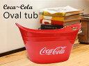Cola_tub_00